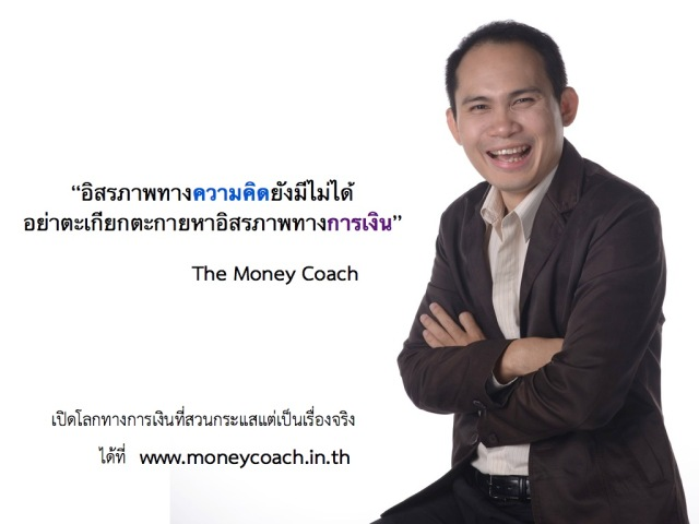 spotmoneycoach1.001