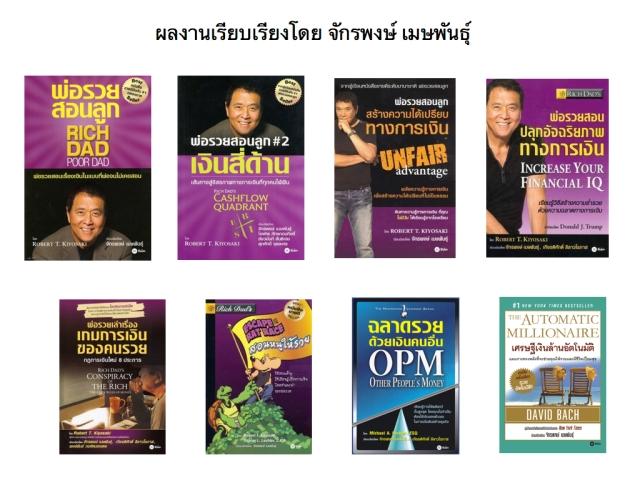 bookpromo3
